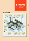 トレー型合成樹脂製ダクト オープンダクト