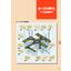 トレー型合成樹脂製ダクト オープンダクト 表紙画像