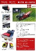 ラジコン草刈機 RC-751 表紙画像