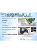 解説資料『AWG(任意波形発生器)とは?』 ※無料進呈中 表紙画像