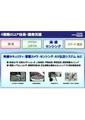 画像センシング技術紹介 表紙画像