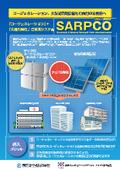 コージェネレーション+太陽光発電 高機能システム『SARPCO』