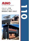 【110】ウォール&エクステリアカタログ