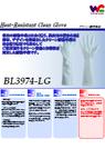 【食品衛生法適合品】クリーン耐熱手袋『BL3974-LG』 表紙画像