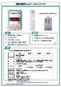 定置式酸素モニター Air-Cシリーズ 表紙画像