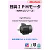 20190515 日興IPMモータ_NPM1シリーズ_200V0.75~15kW用.jpg