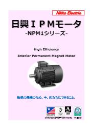 産業設備機器用IPMモータ『NPM1シリーズ 製品資料』 表紙画像