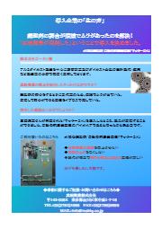 【導入事例】水溶性離型剤 自動希釈圧送装置「マッキーミニ」 表紙画像