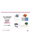 【測定事例集】燃料電池・太陽電池パネル関連:光学式 3D表面形状測定機『MarSurf CL』 表紙画像