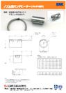 ノズル用「バンドヒーター(パッチン錠型)」の製品カタログ 表紙画像