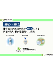 【医療現場・介護・ホテルに】抗菌・消臭・害虫忌避剤『NTS』 表紙画像