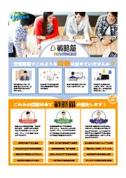 【働き方改革を支援】戦略箱 表紙画像