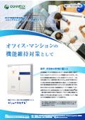 導入イメージ〈企業オフィス向け〉中型業務用・産業用蓄電システム『BleuPOWER(TM)』 表紙画像
