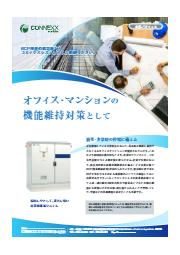 導入イメージ〈企業オフィス向け〉中型産業用蓄電システム 表紙画像