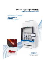 レーザー樹脂溶着装置 LPKF PowerWeld3D 8000 表紙画像