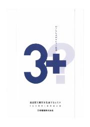 【ひとをしあわせにする技術】3+ 表紙画像
