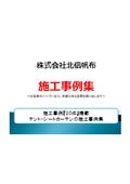『テント・シートカーテン』施工事例集※全30例掲載!