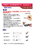 小型USBカラーカメラ『MD-3110シリーズ』