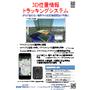 SSI製品紹介_3D位置情報トラッキングシステム.jpg