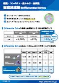 樹脂減速機【軽量】【コンパクト】【高トルク】【高減速】カタログ Y