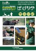 『野生動物用電気柵システム ガイドブック2017』総合カタログ