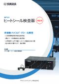 超音波ヒートシール検査器 SST-001 【製品カタログ】 表紙画像