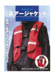 防護服『エアージャケット』 表紙画像