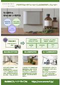 空間芳香ディフューザー『cocochi-aroma』