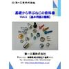基礎から学ぶねじの教科書Vol.1ver1.2.jpg
