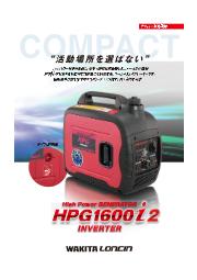 1.6KVA 防音発電機『HPG1600i2』 表紙画像