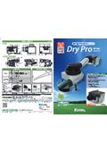 床下用電子除湿送風ユニット『Dry Pro』