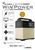 ポータブル電源 WinPower WP-PS400LN 表紙画像
