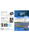 太陽光発電特集号【IDEA gel】アイデア・ジェル
