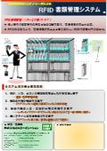 新・書類管理システム