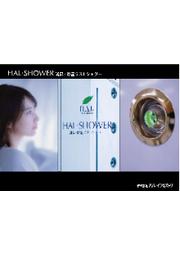 消臭・除菌ミストシャワー『HAL・SHOWER』カタログ 表紙画像