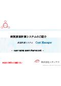 病院原価計算システム『Cost Manager』
