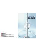 ワイヤロープ・鋼構造物 健全性診断サービス