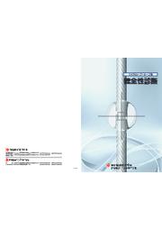 ワイヤロープ・鋼構造物 健全性診断サービス 表紙画像
