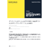 Virus-Detection-Application-Note-JA-A4-Sartorius_20201111.jpg