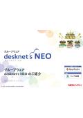 グループウェア『desknet's NEO』