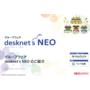 グループウェア『desknet's NEO』 表紙画像