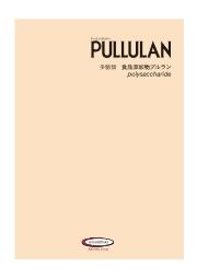 食品素材『プルラン』 表紙画像