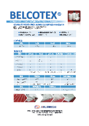 耐熱シリカ繊維「BELCOTEX」 表紙画像