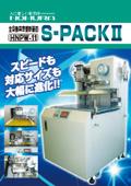 全自動真空整形装置『S-PACKII(HNPW-11)』