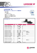 「LUVOCOM 3F」FFF用3Dプリント樹脂材料 グレード一覧 表紙画像