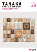 タナカ住宅関連金物カタログVol.28 ※ダイジェスト版