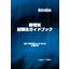 【NWT展にて無料配布】静電気試験法ガイドブック  IEC 61000-4-2 Ed.2.0 表紙画像