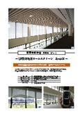 【常滑市新庁舎・施工写真集】11.5m電動ロールスクリーン・SivoiaQS・大型手動ロールスクリーン
