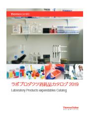 【総合カタログ】ラボプロダクツ消耗品カタログ 2019 表紙画像