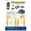 アイテス産業機器修理サービス 表紙画像